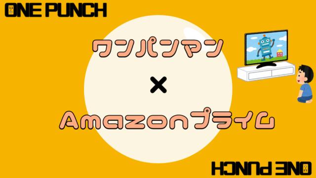 ワンパンマン 配信 Amazonプライム
